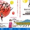 【弘前・白神アップルマラソン 2017】結果・速報(リザルト)