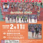 【出雲くにびきマラソン 2018】結果・速報(リザルト)川内優輝、出場