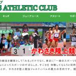 【かわさき陸上競技フェスティバル】結果・速報(リザルト)