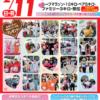 【神戸バレンタイン・ラブラン 2018】結果・速報(リザルト)