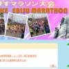 【倉岳えびすマラソン 2018】結果・速報(リザルト)