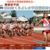 【第32回 くらよし女子駅伝 2017】結果・速報・区間記録(リザルト)