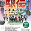 【美し国三重市町対抗駅伝 2018】区間エントリー・出場チーム