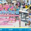 【日本学生ハーフマラソン 2018】出場選手一覧・エントリーリスト