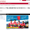 【日本ジュニア・ユース陸上選手権 2016】エントリーリスト・タイムテーブル