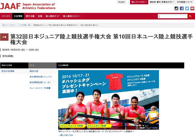 日本ジュニア・ユース陸上競技選手権 画像