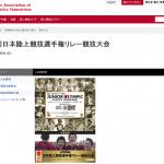 【日本陸上選手権リレー競技 2016】結果・速報(リザルト)