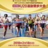 【日本陸上競技選手権20km競歩 2018】結果・速報(リザルト)