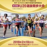 【日本陸上競技選手権20km競歩 U20選抜競歩 2018】結果・速報(リザルト)
