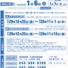 【第28回 栄区民ロードレース 2018】結果・速報(リザルト)