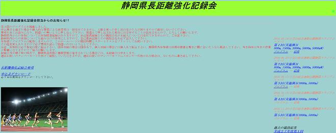 静岡県長距離強化記録会 画像