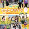 【第7回 すもとマラソン 2018】結果・速報(リザルト)