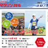 【筑後川マラソン 2016】結果・速報(リザルト)