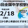 東京都中学駅伝 2016 【男子】結果・速報・区間記録(リザルト)