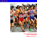 【第60回 平成国際大学長距離競技会 2016】スタートリスト・タイムテーブル