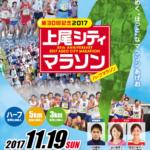 【第30回 上尾シティハーフマラソン 2017】結果・速報(リザルト)川内優輝、出場