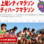 【上尾シティハーフマラソン 2015】エントリー8月17日(月)開始。川内優輝、出場