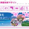 【第10回 奄美観光桜マラソン 2018】結果・速報(リザルト)