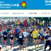 【旭市飯岡しおさいマラソン 2018】結果・速報(リザルト)