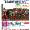 【府中多摩川マラソン 2016】結果・速報(リザルト)