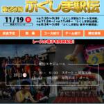 【第29回 ふくしま駅伝 2017】結果・速報・区間記録(リザルト)