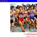 【第60回 平成国際大学長距離競技会 2016】結果・速報(リザルト)
