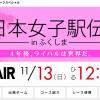 【第32回 東日本女子駅伝 2016】結果・速報・区間記録(リザルト)