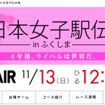 【第32回 東日本女子駅伝 2016】区間エントリー・出場チーム一覧