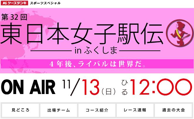 東日本女子駅伝 画像