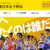 【第33回 東日本女子駅伝 2017】区間エントリー・出場チーム一覧