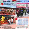 【第57回 柏市新春マラソン 2018】結果・速報(リザルト)