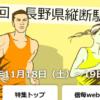 【長野県縦断駅伝 2017】結果・速報(リザルト)