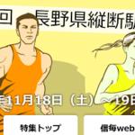 【第66回 長野県縦断駅伝 2017】結果・速報・区間記録(リザルト)