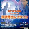【野口みずき杯 お伊勢さんマラソン 2016】結果・速報(リザルト)