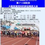 大阪実業団対抗駅伝 2018【第1部】結果・速報・区間記録
