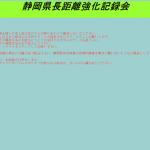 【第5回 静岡県長距離強化記録会 2016】スタートリスト・タイムテーブル