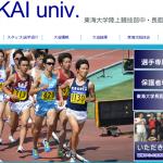 【第173回 東海大学長距離競技会 2016】結果・速報(リザルト)