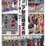 【和歌山県市町村ジュニア駅伝 2018】結果・速報(リザルト)