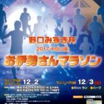 【野口みずき杯 お伊勢さんマラソン 2017】結果・速報(リザルト)