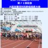 【大阪実業団対抗駅伝 2018】区間エントリー・出場チーム