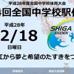 全国中学駅伝 2016【女子】エントリーリスト・区間オーダー