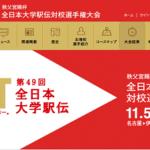 【全日本大学駅伝 2017】結果・速報・区間記録(リザルト)