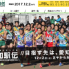 【愛知駅伝 2017】結果・速報・区間記録(リザルト)
