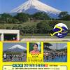 第41回 富士裾野高原マラソン 2017 結果・速報(リザルト)