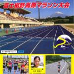 第42回 富士裾野高原マラソン 2018 結果・速報(リザルト)