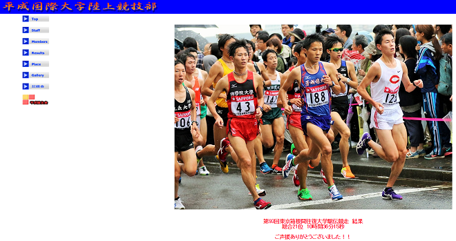 平成国際大学競歩競技会 画像