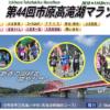 【第44回 市原高滝湖マラソン 2018】結果・速報(リザルト)