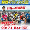 【第31回 壱岐の島新春マラソン 2017】結果・速報。川内優輝、出場