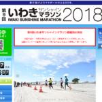 【いわきサンシャインマラソン 2018】結果・速報(ランナーズアップデート)