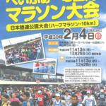 【第21回 べいふぁーむ笠岡マラソン 2018】結果・速報(リザルト)